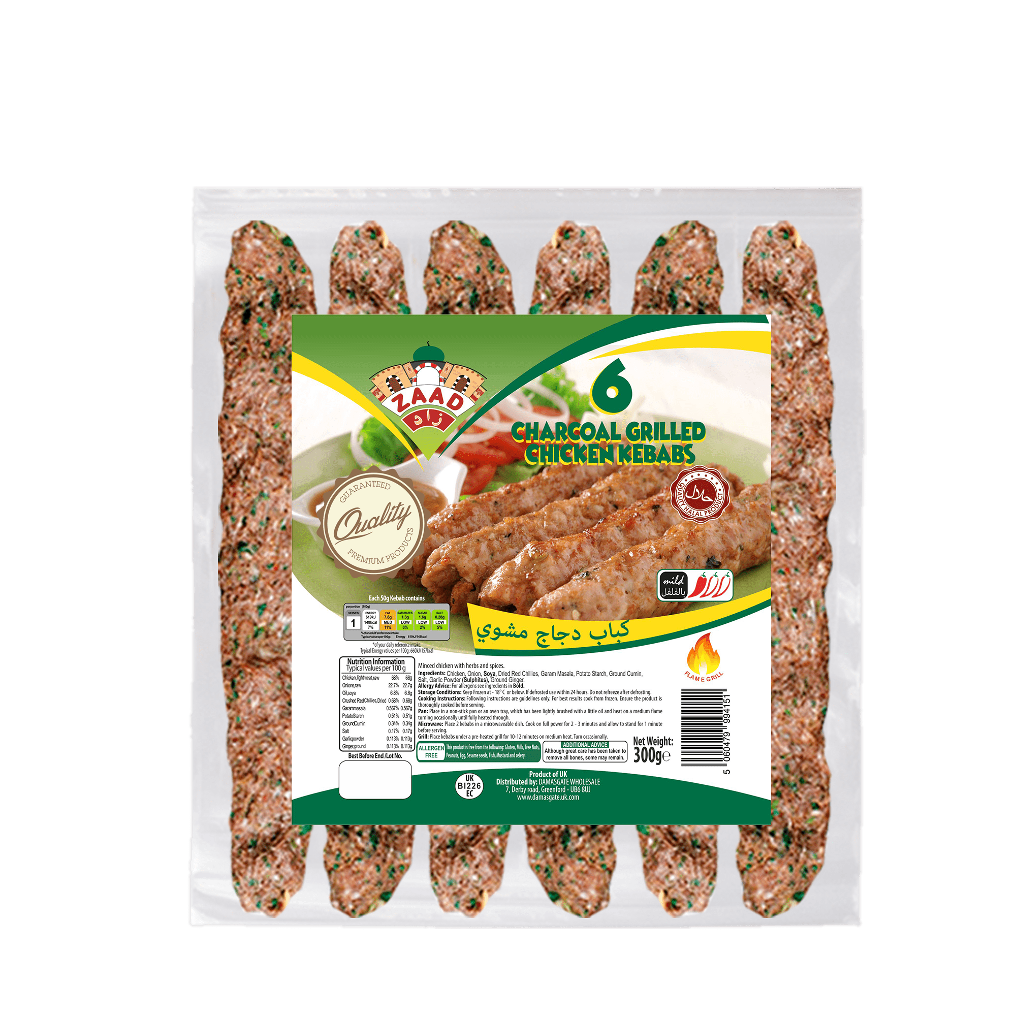 Zaad Charcoal Grilled Meat Kebab 300g
